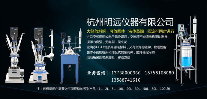 杭州明远仪器有限公司