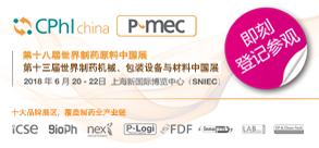 CPhI & P-MEC China 2018登记观展报名