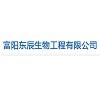 富阳东辰生物工程有限公司