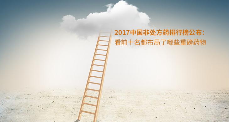 2017中国非处方药排行榜公布:看前十名都布局了哪些重磅药物
