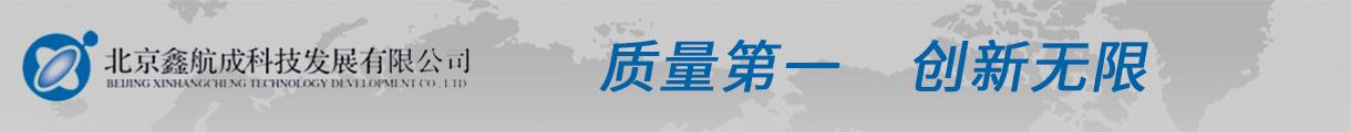 北京鑫航成科技发展有限公司