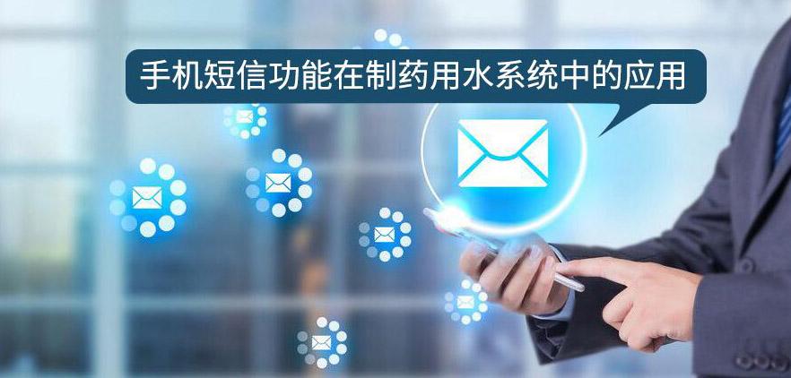 手机短信功能在制药用水系统中的应用