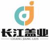 江苏长江盖业有限公司