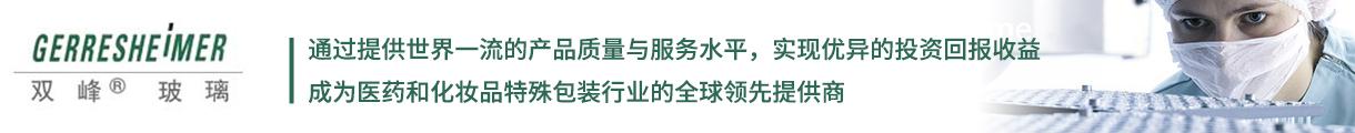 双峰格雷斯海姆医药包装(镇江)有限公司
