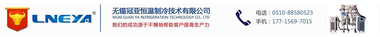 无锡冠亚恒温制冷技术有限公司