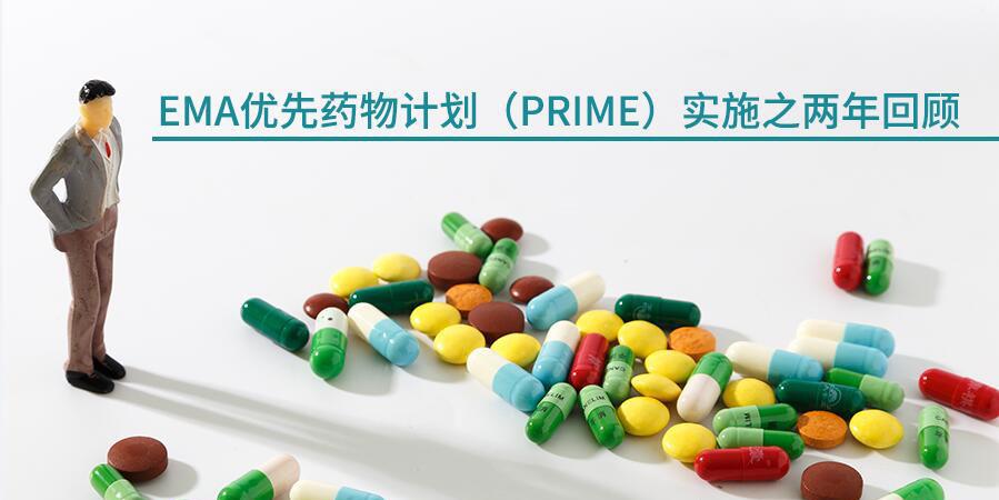 EMA优先药物计划(PRIME)实施之两年回顾