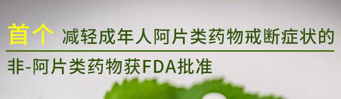 首个减轻成年人戒断症状的非阿 片类药物获FDA批准