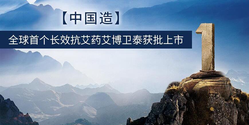 中国造--全球首个长效抗艾药艾博卫泰获批上市