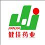 江苏健佳药业有限公司