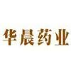 河北华晨药业有限公司