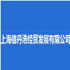 上海信丹浩经贸发展有限公司