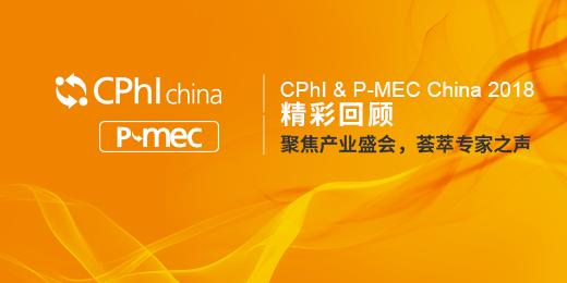 CPhI & P-MEC China 2018精彩回顾