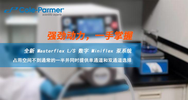 科尔帕默仪器(上海)有限公司