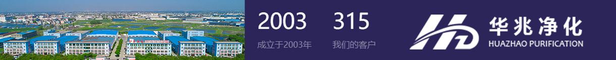 吴江市华兆净化设备有限公司