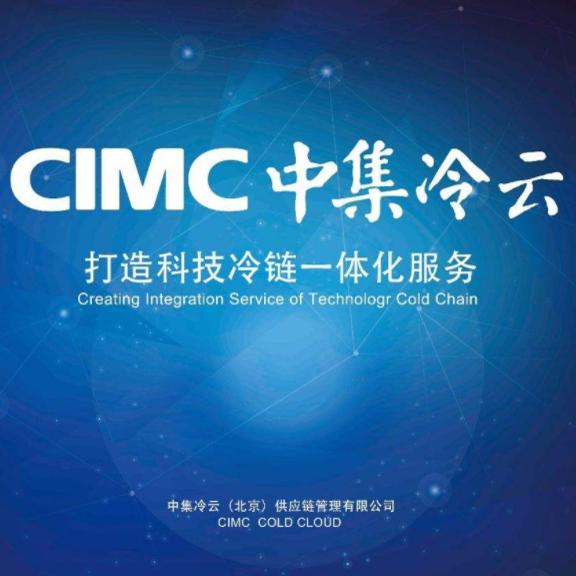 中集冷云(北京)供应链管理有限公司