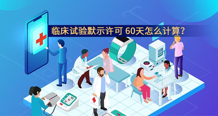 临床试验默示许可 60天怎么计算?