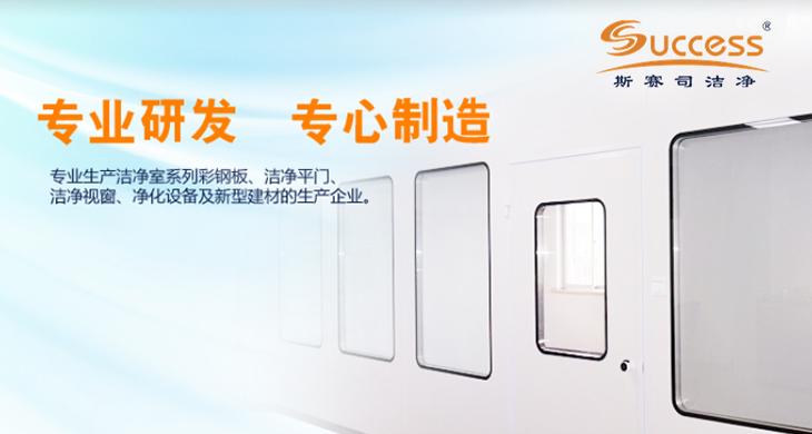 上海斯赛司空调净化设备工程有限公司