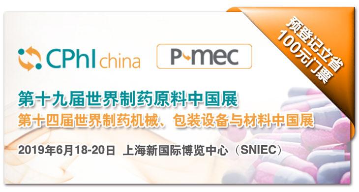 2019年CPhI & PMEC China观众预登记