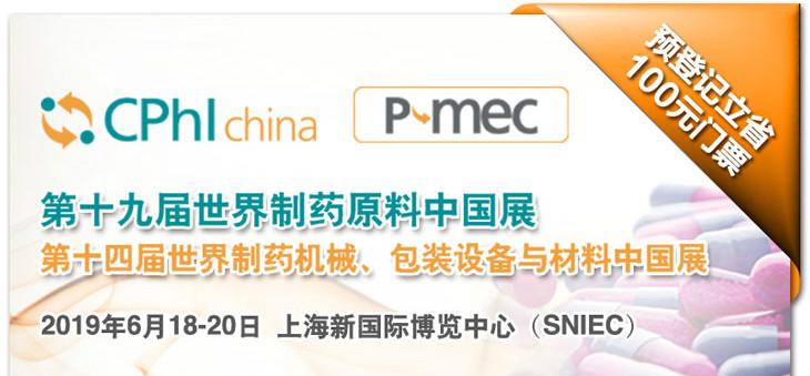预登记报名参观CPhI & P-MEC China 2019展会