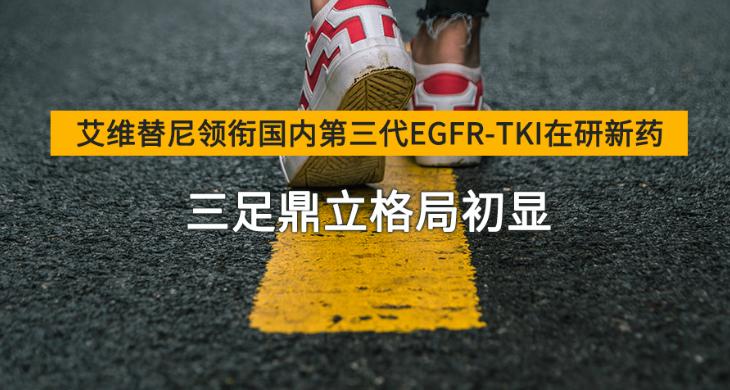 艾维替尼领衔国内第三代EGFR-TKI在研新药 三足鼎立格局初显