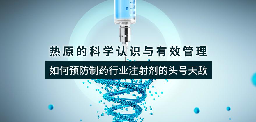 热原的科学认识与有效管理 如何预防制药行业注射剂的头号天敌