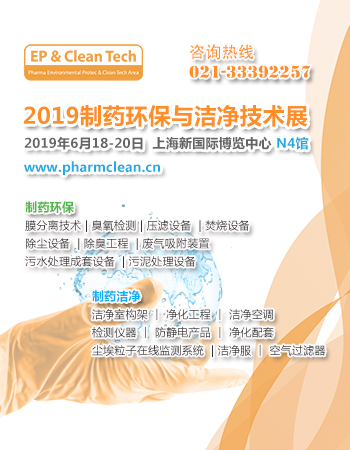 EP&Clean China 2019