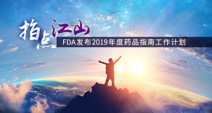 指点江山,FDA发布2019年度药品指南工作计划