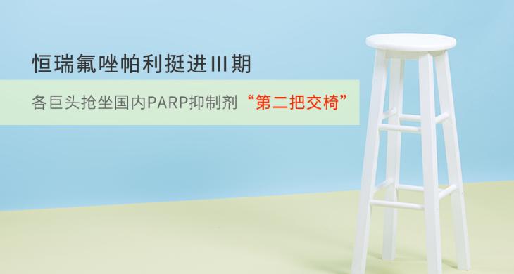"""恒瑞氟唑帕利挺进Ⅲ期!各巨头抢坐国内PARP抑制剂""""第二把交椅"""""""