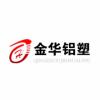 青州市金華鋁塑包裝材料廠