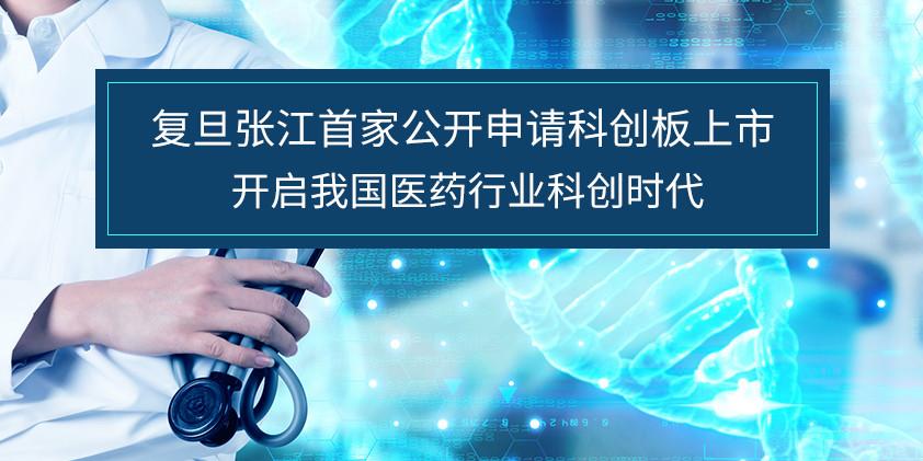 復旦張江首家公開申請科創板上市 開啟我國醫藥科創時代