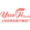 上海月季日用干燥剂厂