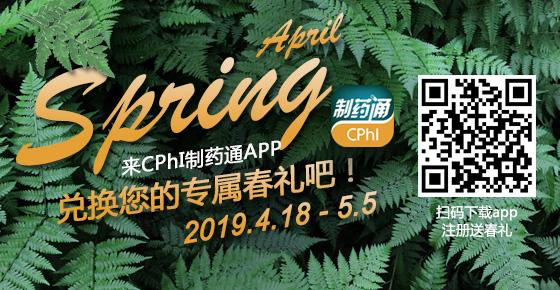 CPhI制药通APP兑换码