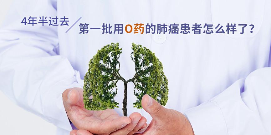 4年半过去,第一批用O药的肺癌患者怎么样了?