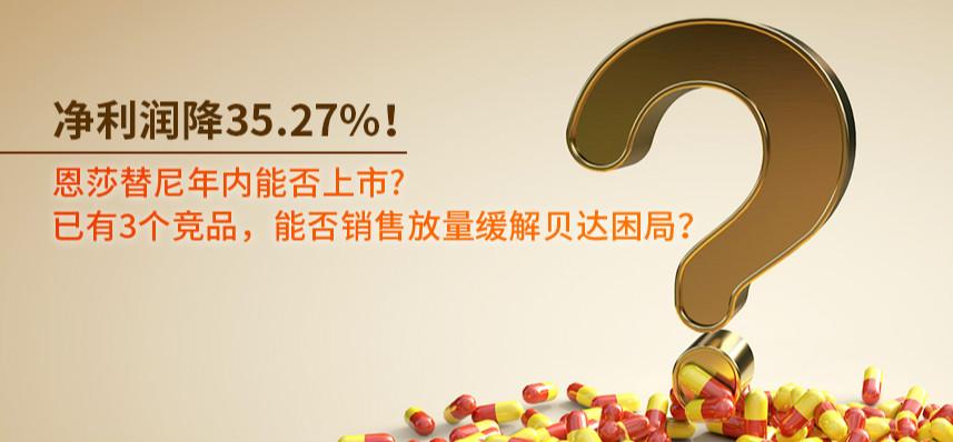 净利润降35.27%!恩莎替尼年内能否上市?
