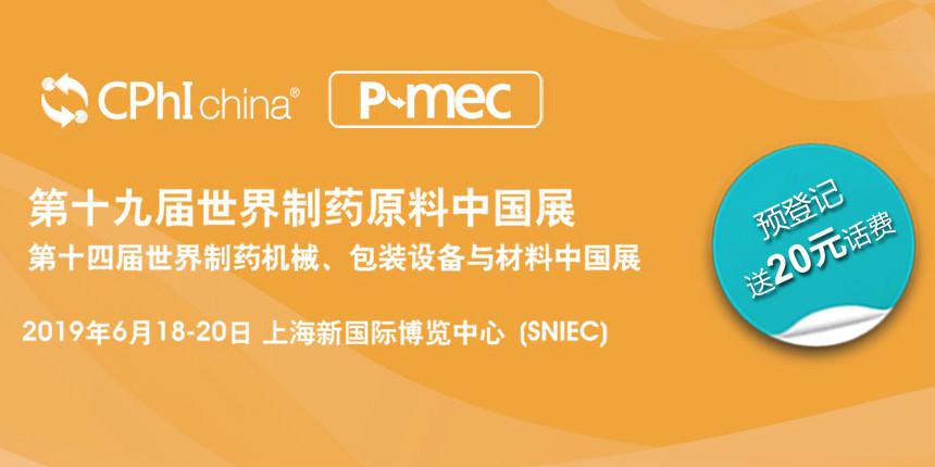 CPhI China 2019观众预登记成功即送20元话费!