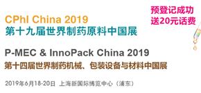 CPhI China 2019观众预登记成功送20元话费