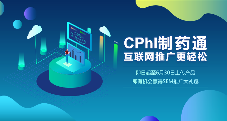 CPhI制藥通  互聯網推廣更輕松