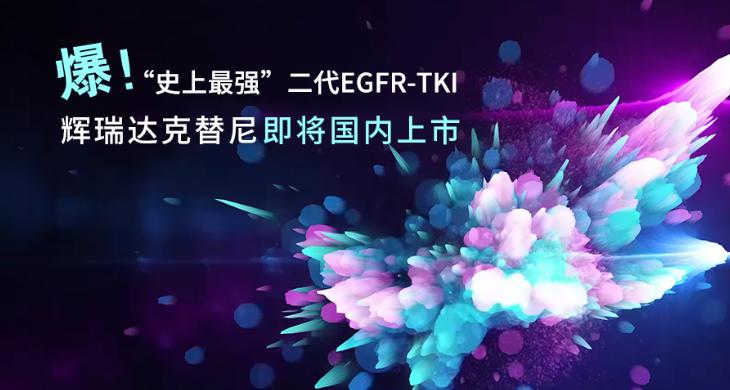 """爆!""""史上最强""""二代EGFR-TKI—辉瑞达克替尼即将国内上市"""