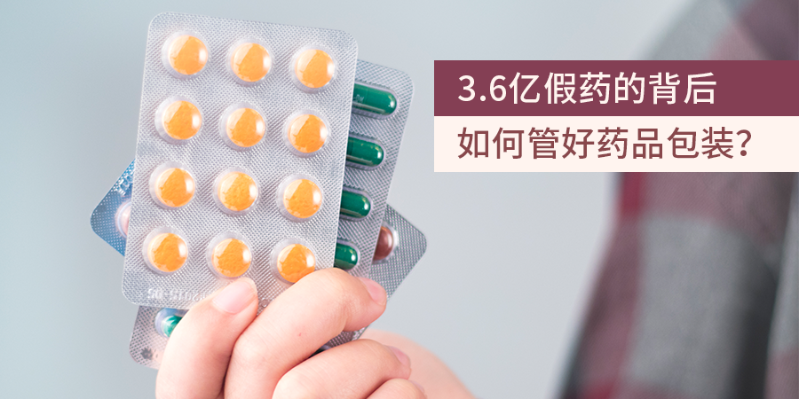 金笔奖 | 3.6亿假药的背后,如何管好药品包装?