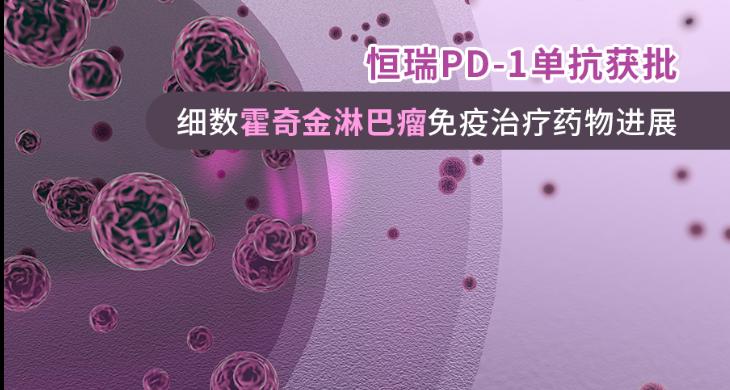 恒瑞PD-1單抗獲批,細數霍奇金淋巴瘤免疫治療藥物進展
