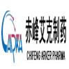 赤峰艾克制藥科技股份有限公司