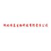 湖北順惠生物科技有限責任公司