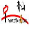 天津港保税区青山国际商务技术有限公司