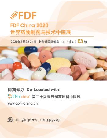 FDF China 2020