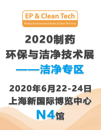 Clean China 2020