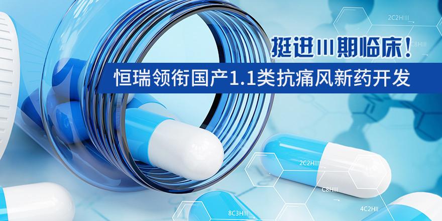 挺進Ⅲ期臨床!恒瑞領銜國產1.1類抗痛風新藥開發