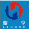 上海黎亨国际贸易有限公司