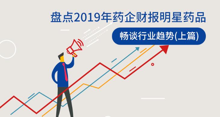 盘点2019年药企财报明星药品 畅谈行业趋势(上篇)