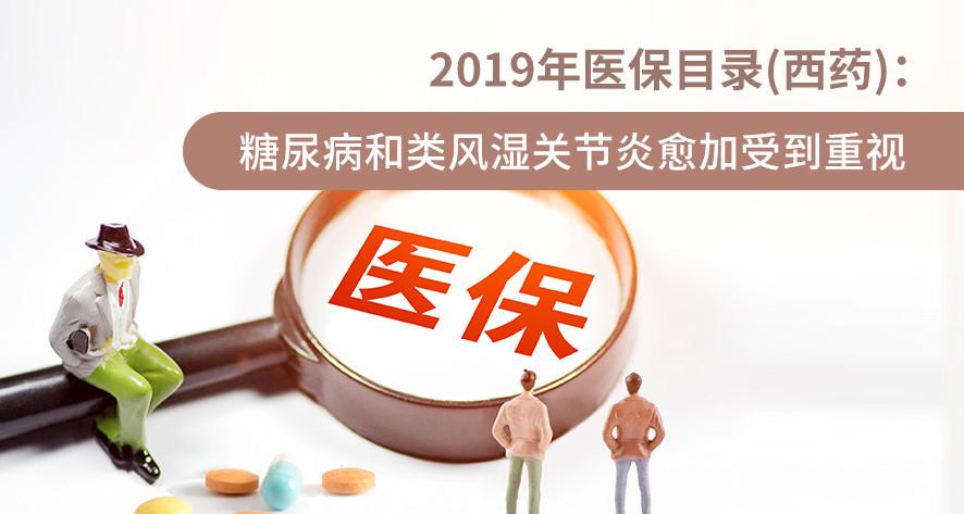 2019年医保目录(西药):糖尿病和类风湿关节炎愈加受到重视