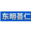 东明荟仁生物制品有限公司